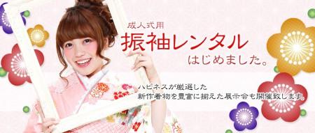 kimono_rental